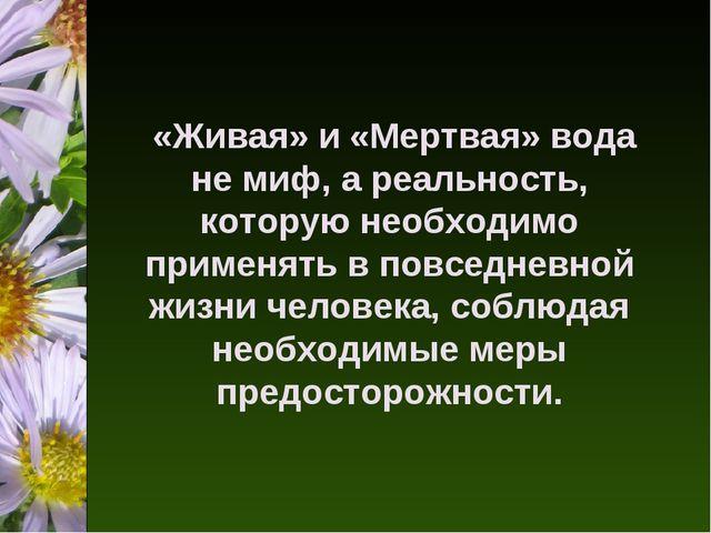 «Живая» и «Мертвая» вода не миф, а реальность, которую необходимо применять...