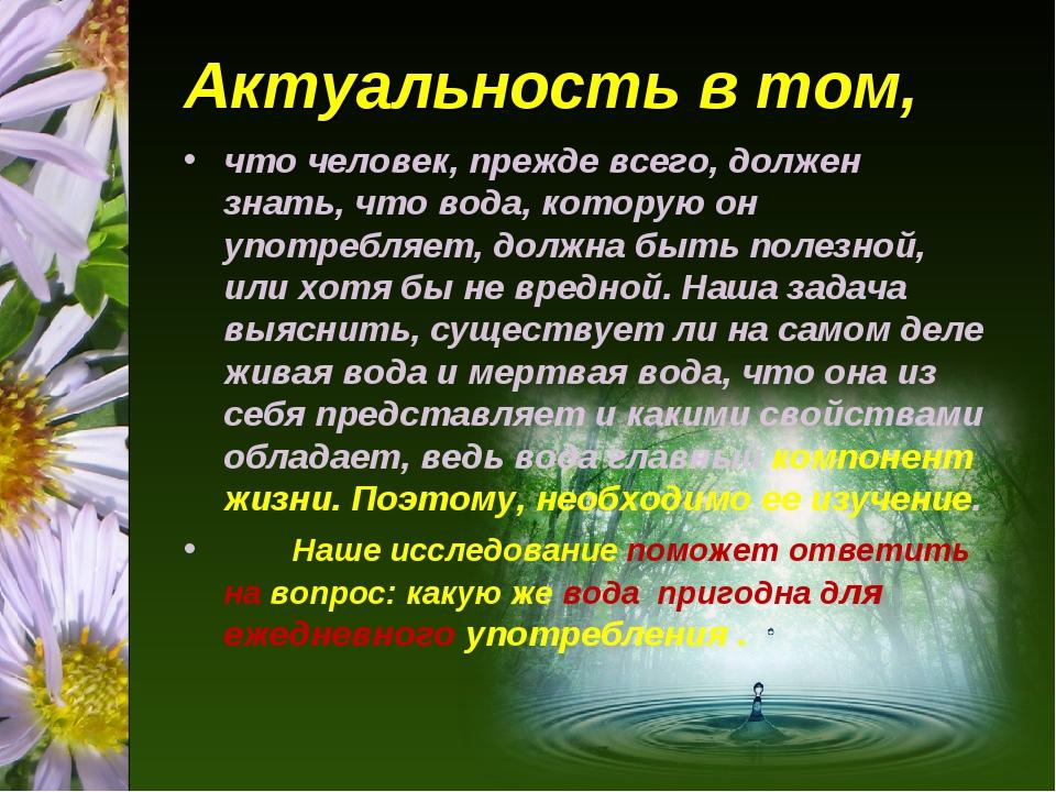 Актуальность в том, что человек, прежде всего, должен знать, что вода, котору...