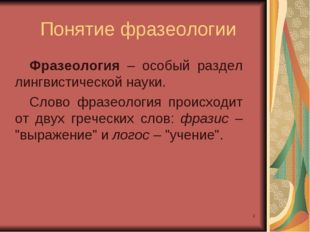 * Фразеология – особый раздел лингвистической науки. Слово фразеология происх
