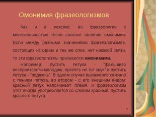 * Омонимия фразеологизмов Как и в лексике, во фразеологии с многозначностью т