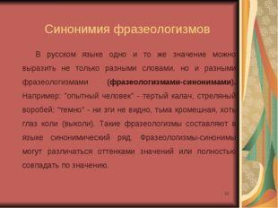* Синонимия фразеологизмов В русском языке одно и то же значение можно вырази