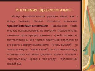 * Антонимия фразеологизмов Между фразеологизмами русского языка, как и между