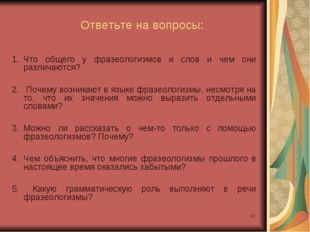 * Ответьте на вопросы: Что общего у фразеологизмов и слов и чем они различают