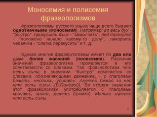 * Моносемия и полисемия фразеологизмов Фразеологизмы русского языка чаще всег