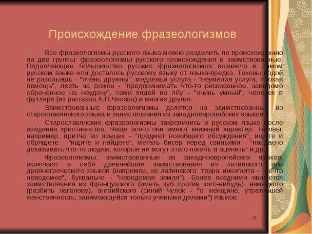 * Происхождение фразеологизмов Все фразеологизмы русского языка можно раздели...