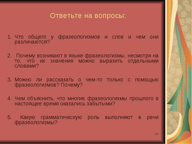 * Ответьте на вопросы: Что общего у фразеологизмов и слов и чем они различают...