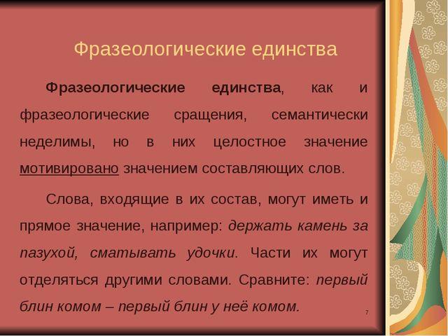 * Фразеологические единства Фразеологические единства, как и фразеологические...