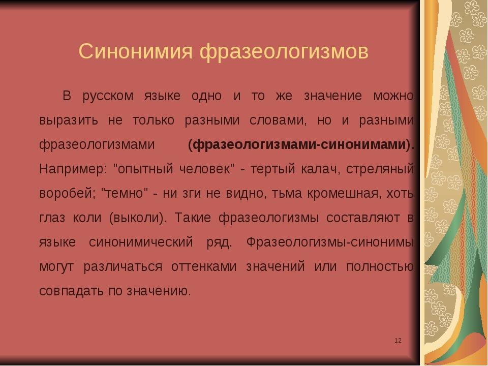* Синонимия фразеологизмов В русском языке одно и то же значение можно вырази...