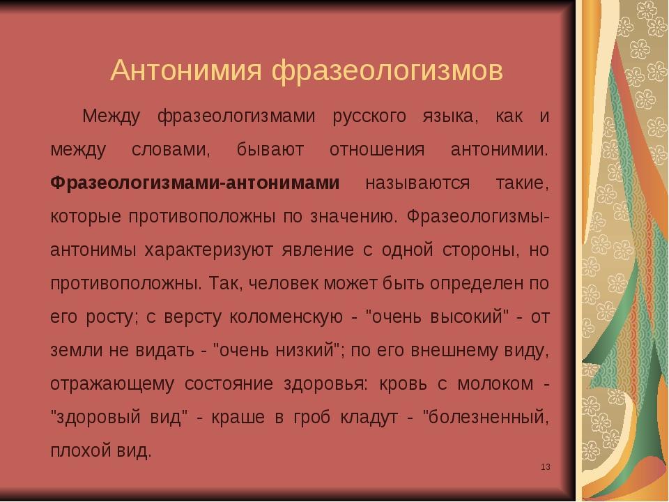 * Антонимия фразеологизмов Между фразеологизмами русского языка, как и между...