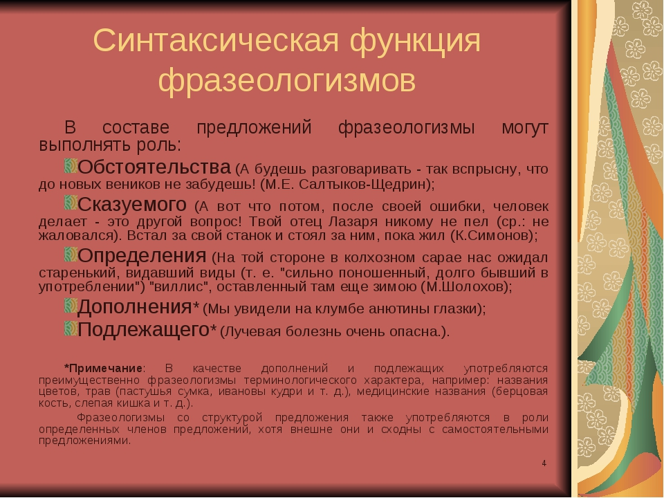 * Синтаксическая функция фразеологизмов В составе предложений фразеологизмы м...