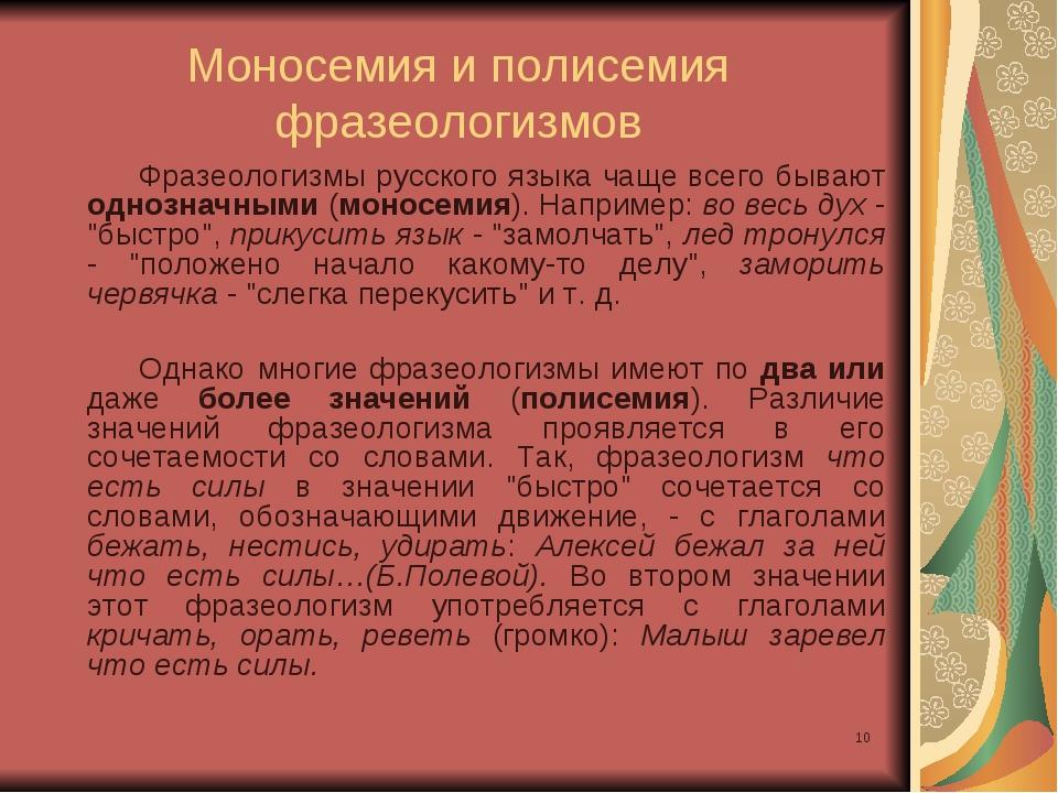 * Моносемия и полисемия фразеологизмов Фразеологизмы русского языка чаще всег...