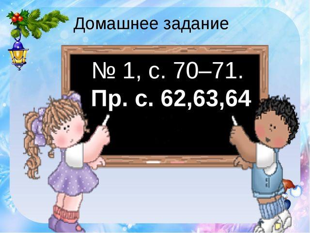 Домашнее задание 4, с. 20. № 1, с. 70–71. Пр. с. 62,63,64
