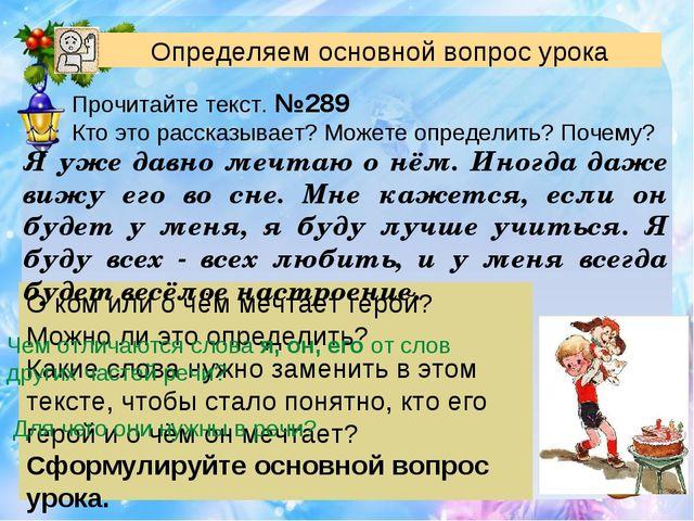 Определяем основной вопрос урока Прочитайте текст. №289 Кто это рассказывает?...