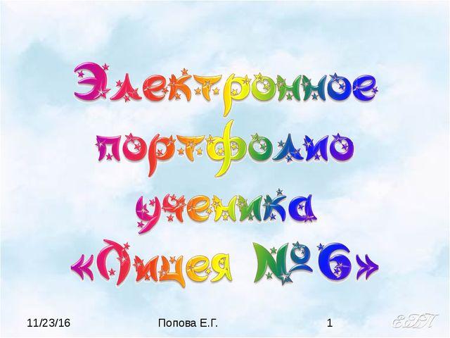 Попова Е.Г.
