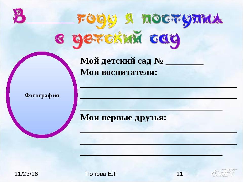 Фотография Мой детский сад № ________ Мои воспитатели: ______________________...