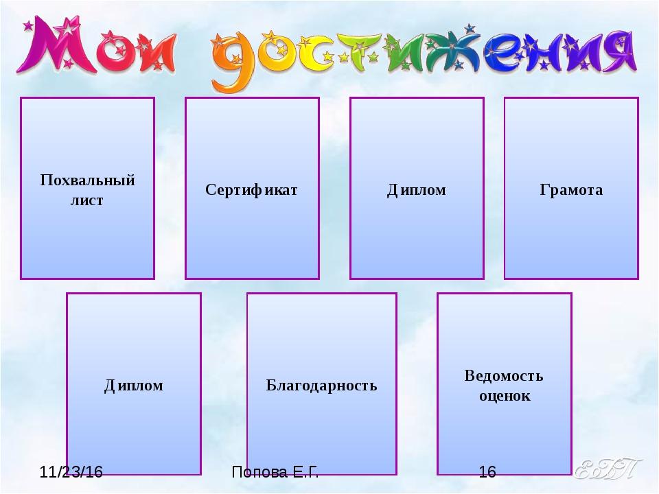 Похвальный лист Благодарность Грамота Сертификат Диплом Диплом Ведомость оцен...