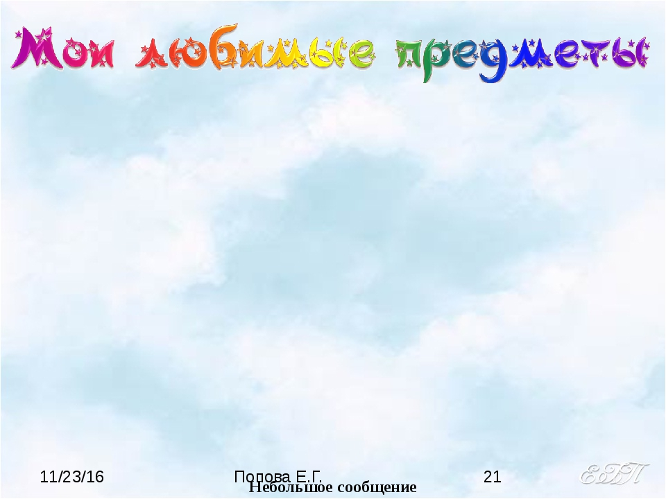 Небольшое сообщение Попова Е.Г.