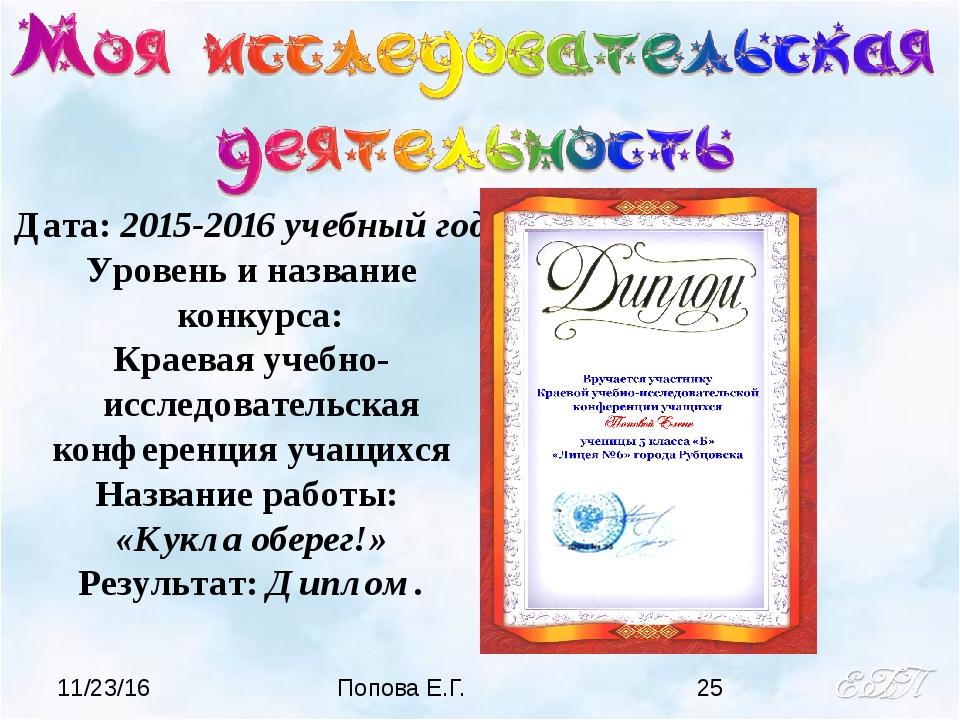 Дата: 2015-2016 учебный год Уровень и название конкурса: Краевая учебно-иссле...
