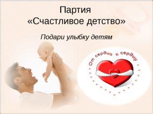 Партия «Счастливое детство» Подари улыбку детям