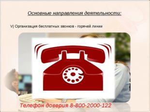 Основные направления деятельности: V| Организация бесплатных звонков - горяче