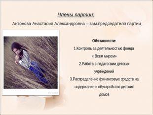 Члены партии: Антонова Анастасия Александровна – зам.председателя партии Обяз