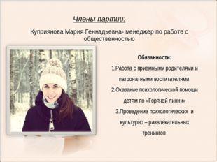 Члены партии: Куприянова Мария Геннадьевна- менеджер по работе с общественнос
