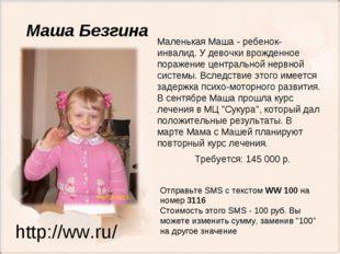Маленькая Маша - ребенок-инвалид. У девочки врожденное поражение центральной