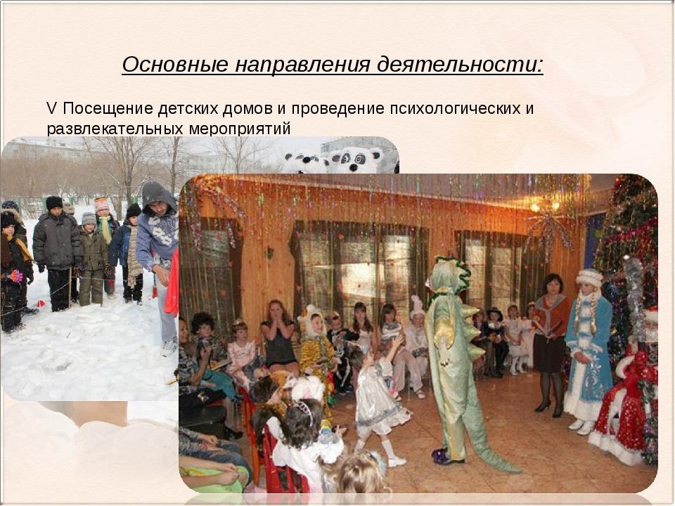 Основные направления деятельности: V Посещение детских домов и проведение пси...