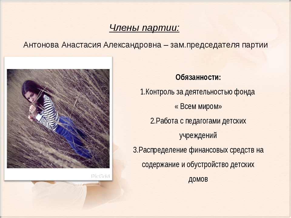 Члены партии: Антонова Анастасия Александровна – зам.председателя партии Обяз...