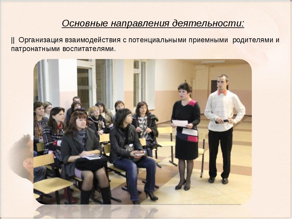 Основные направления деятельности: || Организация взаимодействия с потенциаль...