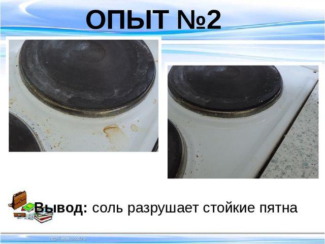 Вывод: соль разрушает стойкие пятна ОПЫТ №2