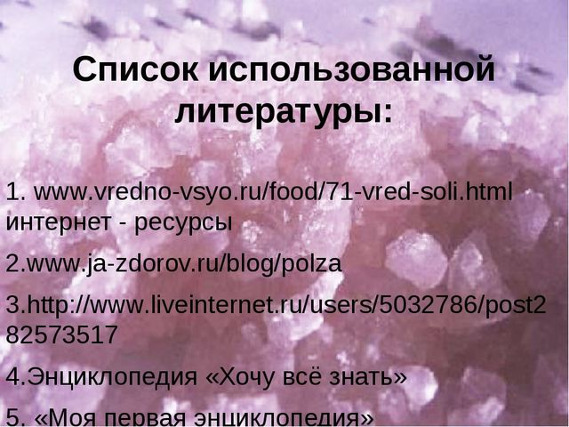 Список использованной литературы: 1. www.vredno-vsyo.ru/food/71-vred-soli.htm...