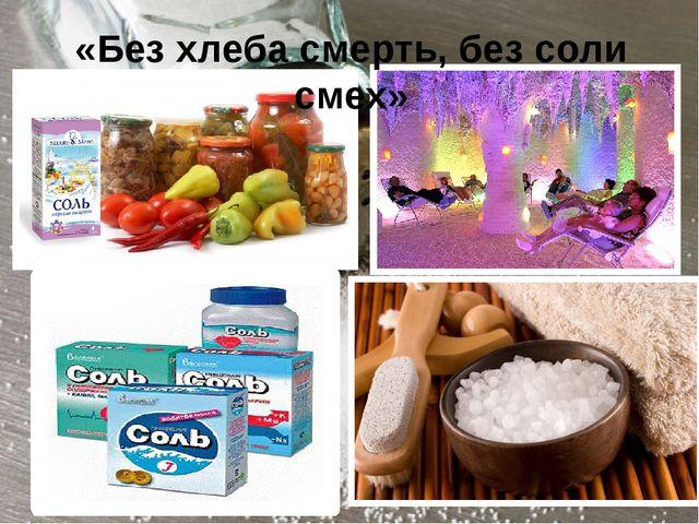 «Без хлеба смерть, без соли смех»