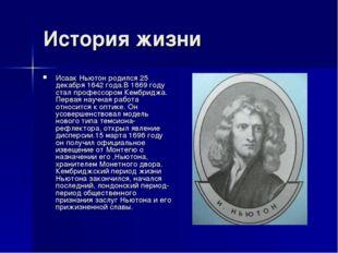 История жизни Исаак Ньютон родился 25 декабря 1642 года.В 1669 году стал проф