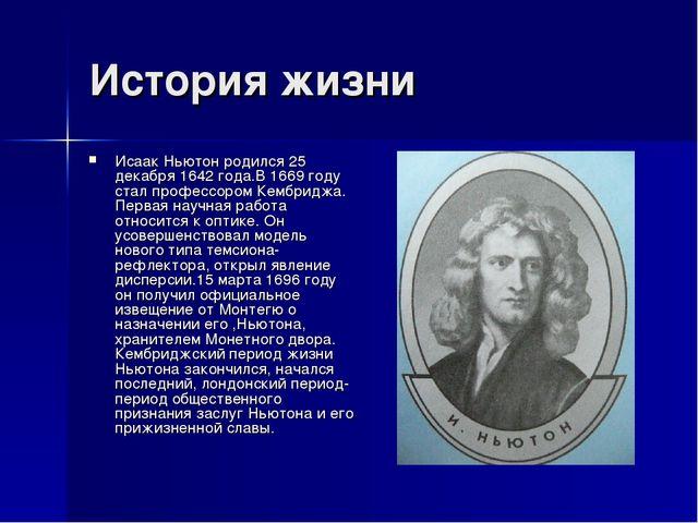 История жизни Исаак Ньютон родился 25 декабря 1642 года.В 1669 году стал проф...