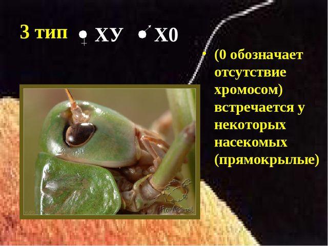 3 тип (0 обозначает отсутствие хромосом) встречается у некоторых насекомых (п...