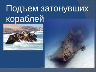 Подъем затонувших кораблей