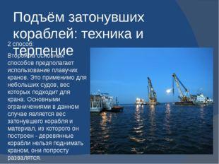 Подъём затонувших кораблей: техника и терпение 2 способ: Второй из основных с