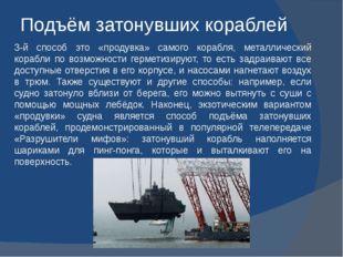 Подъём затонувших кораблей 3-й способ это «продувка» самого корабля, металлич