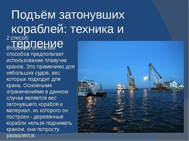 Подъём затонувших кораблей: техника и терпение 2 способ: Второй из основных с...