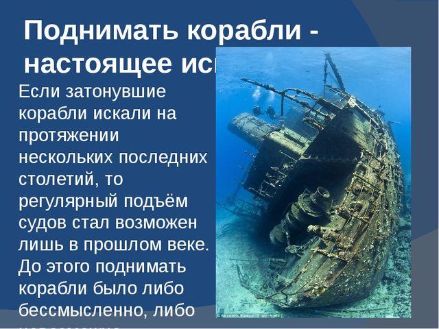 Поднимать корабли - настоящее искусство Если затонувшие корабли искали на про...