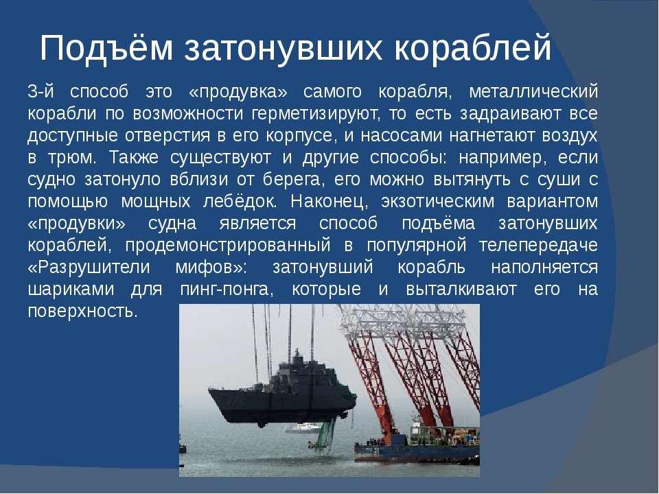 Подъём затонувших кораблей 3-й способ это «продувка» самого корабля, металлич...