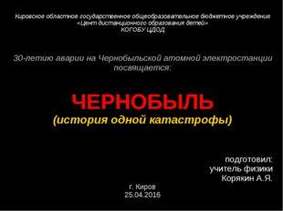 Кировское областное государственное общеобразовательное бюджетное учреждение