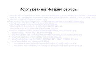 Использованные Интернет-ресурсы: https://ru.wikipedia.org/wiki/%D0%A7%D0%B5%D