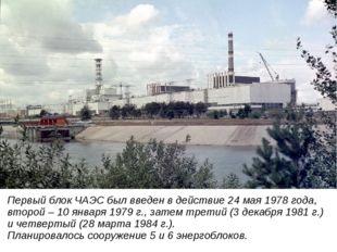 Первый блок ЧАЭС был введен в действие 24 мая 1978 года, второй – 10 января 1