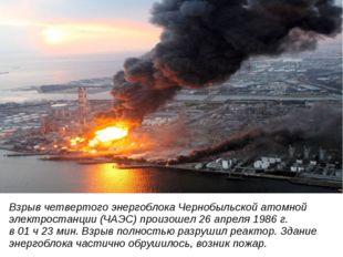 Взрыв четвертого энергоблока Чернобыльской атомной электростанции (ЧАЭС) прои