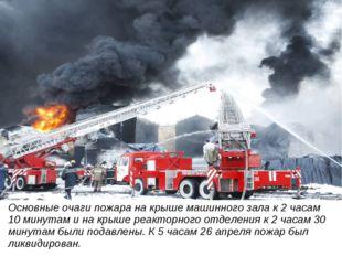 Основные очаги пожара на крыше машинного зала к 2 часам 10 минутам и на крыше