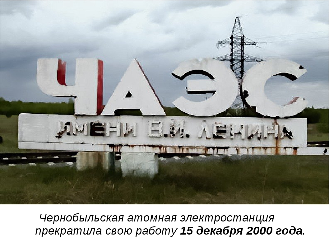 Чернобыльская атомная электростанция прекратила свою работу 15 декабря 200...
