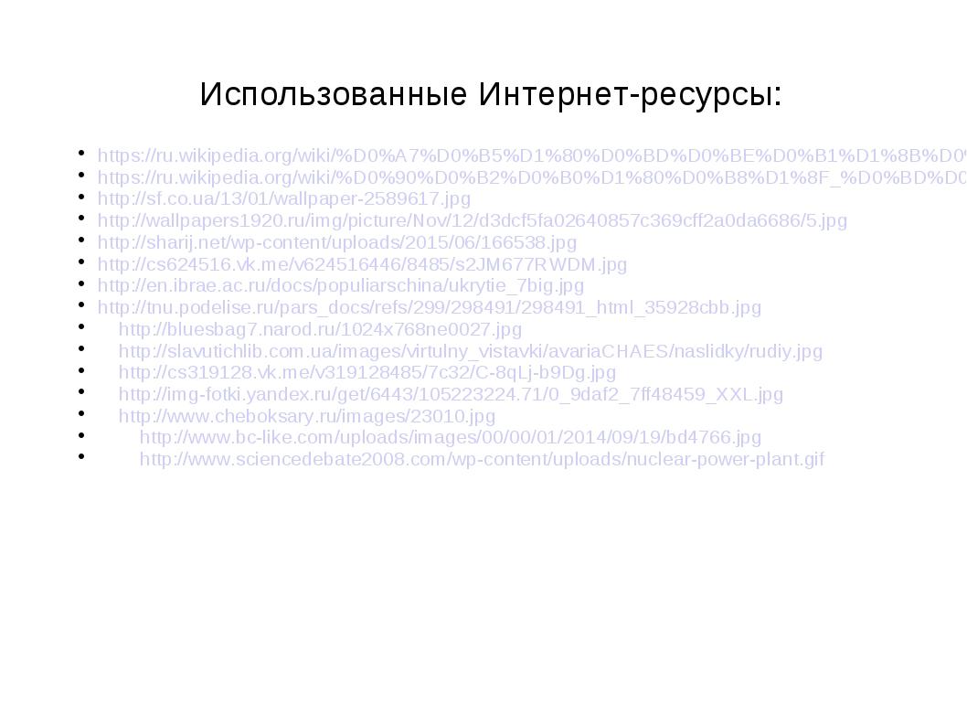 Использованные Интернет-ресурсы: https://ru.wikipedia.org/wiki/%D0%A7%D0%B5%D...