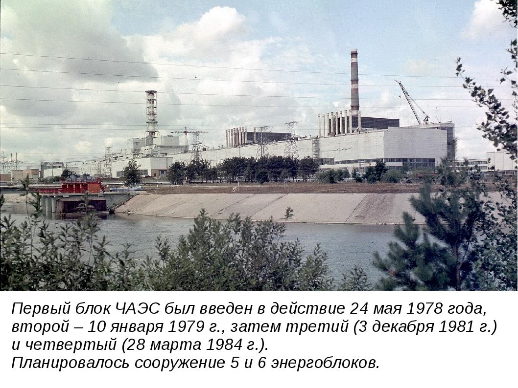 Первый блок ЧАЭС был введен в действие 24 мая 1978 года, второй – 10 января 1...